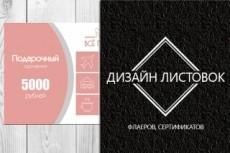 Разработаю сертификат, листовку, купон 5 - kwork.ru
