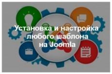 Восстановлю пароль от админки вашего сайта 13 - kwork.ru