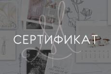 Дизайн сертификата 39 - kwork.ru