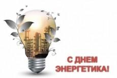 Создам поздравительную открытку 11 - kwork.ru