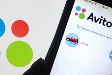 10 Продающих объявлений на Авито 21 - kwork.ru