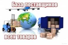 База поставщиков 10 - kwork.ru