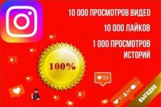 3000+ просмотров +100 лайков Вашему видео на YouTubе 20 - kwork.ru