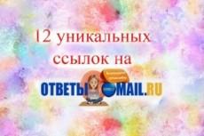 10 крауд-ссылок с otvet. mail. ru 13 - kwork.ru