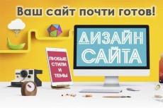 Подбор шаблона для сайта 5 - kwork.ru
