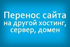Удаление вирусов с сайта + система мониторинга 3 - kwork.ru