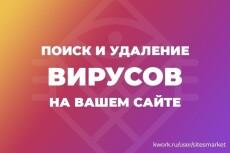 Обновление Joomla CMS, любая версия. Все релизы безопасности 3 - kwork.ru