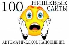 Продам сайт под биржи ссылок. 100 уникальных статей Природа 9 - kwork.ru