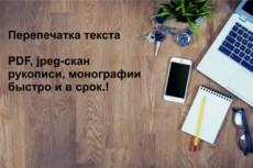 Перепечатка текстов с отсканированных документов 14 - kwork.ru