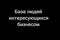 База для рассылки. Тематика инвестирование, бизнес - 1 млн 3 - kwork.ru