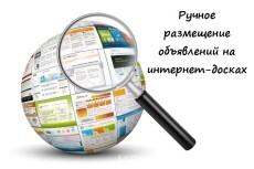 Вручную размещу Ваше объявление на 30 популярных досках Белоруссии 11 - kwork.ru