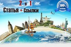 Публикация статей на посещаемом ресурсе 7 - kwork.ru