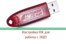 Подготовлю платежное поручение, Авансовый отчет, Доверенность 6 - kwork.ru