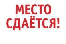 Размещение вашего баннера на очень популярном Московском сайте 17 - kwork.ru