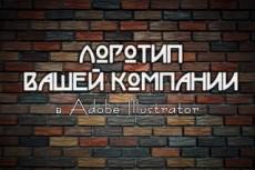 Сделаю профессиональный логотип вашей компании 20 - kwork.ru