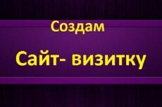 Сделаю сайт одностраничник 23 - kwork.ru