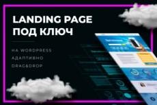 Профессиональный дизайн главной страницы сайта 5 - kwork.ru