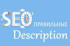 Сделаю оптимизацию сайта 37 - kwork.ru