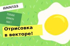 Разработаю векторное изображение 30 - kwork.ru