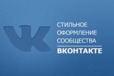 Оформлю ваше сообщество ВКонтакте 241 - kwork.ru