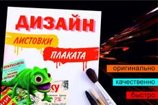 Сделаю афишу на любое мероприятие 26 - kwork.ru