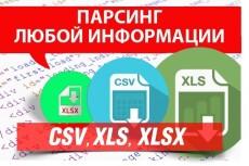 Нестандартный парсинг сайтов. Свой код C# 21 - kwork.ru