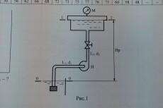 Помогу решить задачу по механике 25 - kwork.ru