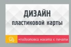 Дизайн Дисконтной карты 14 - kwork.ru