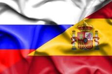 Выполню письменный перевод с испанского на русский 11 - kwork.ru