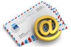 E-mail рассылка на 3000 адресатов, которые работают в интернете 7 - kwork.ru