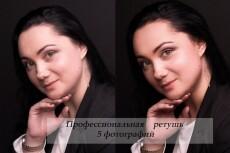 Профессиональная ретушь 5 - kwork.ru