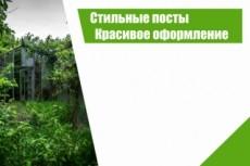 Создам шапку группы В контакте 22 - kwork.ru