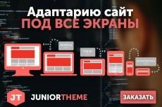 Адаптирую страницу сайта под мобильные устройства 213 - kwork.ru