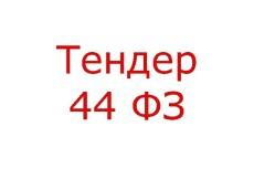 Изучение и подготовка тендеров 7 - kwork.ru
