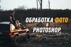 Выполню цветокоррекцию фотографий 14 - kwork.ru