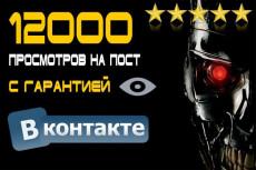 300 репостов видео YouTube из соц. сетей вручную с отчетом 13 - kwork.ru