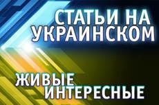 Статьи о моде и красоте 31 - kwork.ru