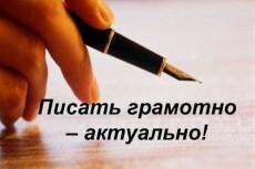 Напишу грамотный, уникальный и красивый текст 8 - kwork.ru