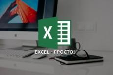 Обучение Visual Basic for Application, макросам в Excel 4 - kwork.ru
