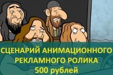 Сценарий анимационной программы 3 - kwork.ru