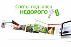 Создам сайт, интернет магазин под ключ 26 - kwork.ru