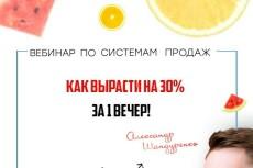 Сделаю 2 баннера для сайта или соц.сетей 15 - kwork.ru