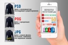 Обработаю 100 фото для каталога 17 - kwork.ru