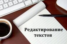 Исправлю ошибки в тексте до 30000 символов 19 - kwork.ru