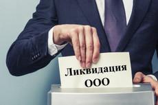 Изменения в Едином государственном реестре юридических лиц 9 - kwork.ru