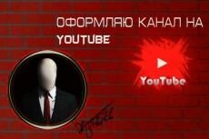 Сделаю и оформлю Ютьюб канал 23 - kwork.ru