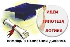 Выполню рерайт диплома по правовой тематике 14 - kwork.ru