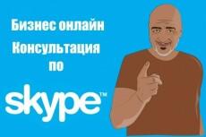 Проконсультирую как создать интернет-магазин без вложений 8 - kwork.ru