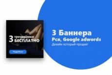 Сделаю баннер для сайта или рекламной кампании Google Adwords, РСЯ 37 - kwork.ru
