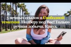 10 жирных ссылок из профилей на англоязычных сайтах 16 - kwork.ru